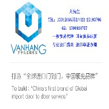 天津港进口食品加工机械商检报关公司