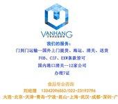 上海港日本化妆品进口清关服务代理