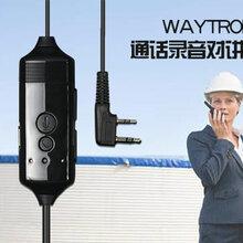 唯创对讲机录音厂家,对讲机通话录音功能外部直接连接耳机就能录音