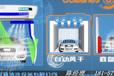 东北刷车机多少钱一台沈阳刷车机价格卖多少钱U8品牌