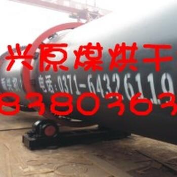 罗源县原煤烘干机价格XX新兴质量过关