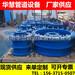 青岛市柔性防水套管华慧管道标准厂家