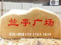 荆门黄蜡石、荆州景观招牌石、湖北景观石价格图片