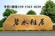 河北景观石、广场黄蜡石、厂家专业订制