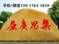 贵阳景观石批发、六盘水大型刻字石、遵义景区招牌石图片