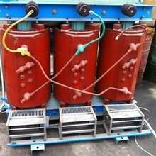 芜湖树脂浇注干式电力变压器回收盐城广东顺特变压器回收厂家图片