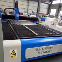 滄州金屬激光切割機品牌廠家光纖激光切割機東明數控圖片