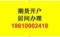 诚信期货,无条件开户,北京期货公司