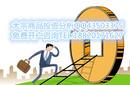 福岛能源商品交易合法正规图片