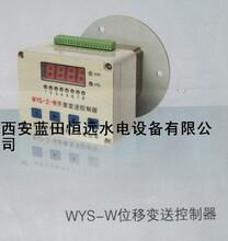 WYS-W-1位移传感器测量精度高性能可靠