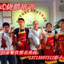 广式烧腊全套13个品种培训来深圳创富餐饮只需2480元包学会为止!
