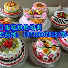 生日蛋糕培训班多少钱?深圳蛋糕面包烘培培训哪家好?