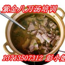 紫金八刀汤的做法,学习正宗八刀汤培训技术哪家好,当选创富餐饮专业