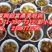 浏阳蒸菜培训学校,深圳正宗浏阳蒸菜技术培训无保留传授包教会