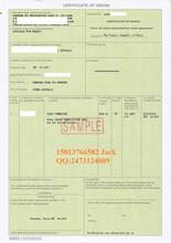 中澳自贸协定FTA原产地证书怎么办理填制说明