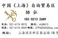 上海國際機場數碼產品進口清關