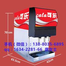 现调碳酸饮料机价格丨四川可乐机多少钱?四川可乐机台式可乐机丨可乐机型号图片