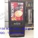 全新速溶咖啡机出售丨三缸四缸咖啡机价格丨雀巢咖啡原料批发丨新款咖啡机供应
