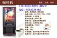 速溶咖啡机价格丨全自动咖啡热饮机批发销售丨商用咖啡机购买丨投币咖啡机使用