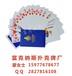 南宁生产扑克,广西订购扑克,专业生产扑克