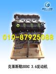 进口克莱斯勒300C3.6发动机/克莱斯勒发动机/全新发动机/发动机秃机/原厂发动机/3.6发动机图片