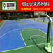 浙江丽水硅pu球场、水性环保硅pu篮球场、宜邦丽地坪工程