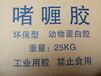 济南啫喱胶直销厂家