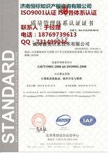 滨州质量管理体系认证ISO9000认证怎么办理