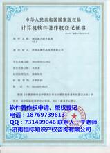 济南版权登记是什么?