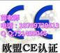 日照CE认证流程,需要什么材料?