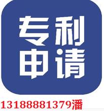 青岛申请专利办理流程价格?青岛专利申请办理时间价格?