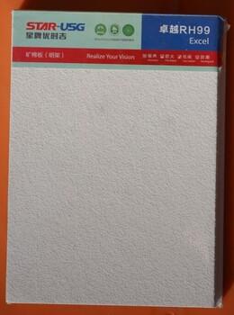 星牌优时吉覆膜面矿棉板星牌USG卓越600x600x16吸音板