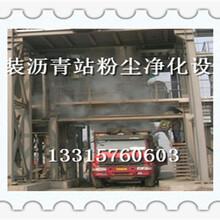 出售混凝土攪拌站粉塵治理設備(河南)圖片