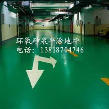 上海环氧地坪漆价格图片