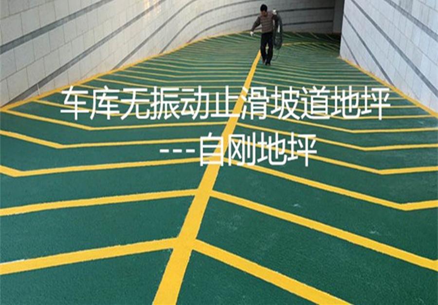 上海止滑坡道地坪报价