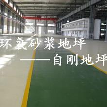 上海水性环氧地坪图片