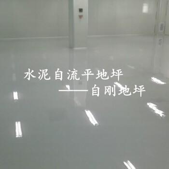 上海宝山水泥自流平找平厂家-上海自刚