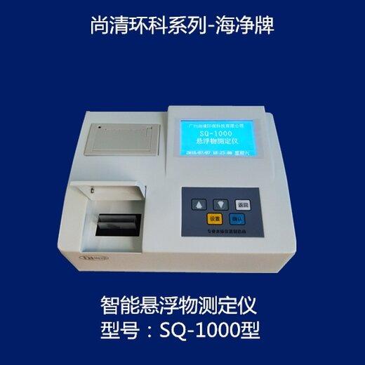 SQ-1000(6)