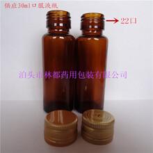 河北林都供应30毫升棕色口服液瓶