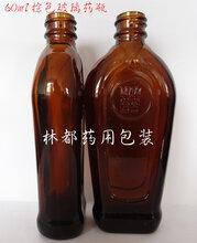 林都供应60ml棕色玻璃药瓶图片
