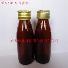山东林都供应50毫升棕色口服液瓶图片