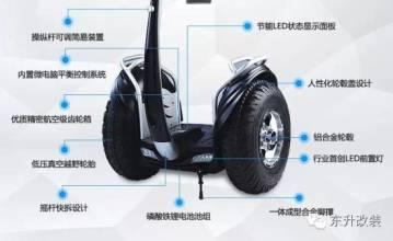 成都市奥捷骑越野智能平衡车,治安巡逻车,四川两轮电动车