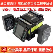 光纖熔接機以舊換新進口捷光X4高性能工程機圖片