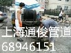 浦东金桥桂桥路专业设备疏通管道污水雨水管道清洗