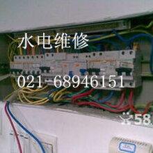 上海浦东水电安装水电改造电路安装维修水管安装维修