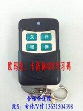 赛诺卡诺琳平开门别墅门庭院门电机433频率学习码金属遥控钥匙发射手柄图片