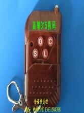 高驰机电伸缩门电动门通用配315拨码遥控器发射手柄图片