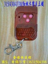 九竹电动门伸缩门315频率焊码金桃木遥控器手柄无线钥匙图片