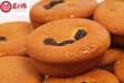 当下最有特色的鲁式糕点首选益利思葡萄蛋糕糕点生产厂家
