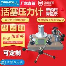 泰汇尔仪器厂家直销0.05%级THLL系列活塞式压力计100MPa活塞压力计图片